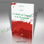 Livre : Les dégâts de l'orgueil et de l'hypocrisie